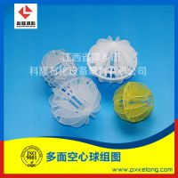 76mm聚丙烯多面空心球 多面空心球填料厂家直销