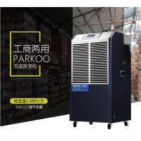 """""""工厂特惠""""出售极速138升 [百奥民用除湿机DCS1382E] 商用型防潮抽湿器"""