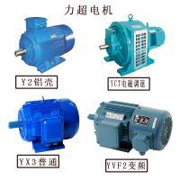 上海力超电机厂家供应2-12极YEJ2系列制动电机