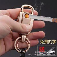 男士腰挂钥匙挂件多功能充电打火机创意礼品 JOBON中邦汽车钥匙扣