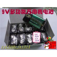 供应9V多功能万用表电池