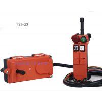 禹鼎F21-2S/D工业无线电遥控器,采矿机械遥控器,建筑起重机械遥控器,CD葫芦遥控器