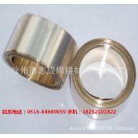 供应焊环L204银焊条15银焊片Ag15%银焊料