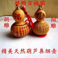 天然葫芦雕刻百福图鼻烟壶文玩手把件收藏礼品批发