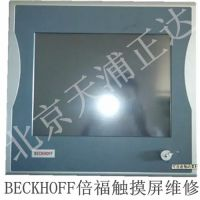 BECKHOFF倍福触摸屏维修CP6901倍福工控机维修d-33415北京