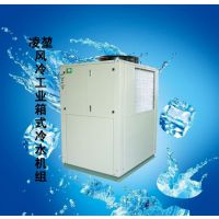 供应熔喷 纺粘非织造无纺布设备广州凌堃冷水机  无纺布机械