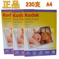 正品 柯达230g A4 相片纸 230克高光相纸 喷墨打印照片纸 批发