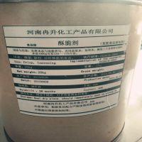 优质油炸食品添加剂酥脆剂 耐高温 节省油耗 增酥增脆
