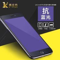 苹果iphone6S抗蓝光钢化膜免费试用