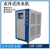济南超能10P水冷式冷水机