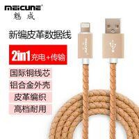 魅成电子 新款红色皮革编织 i6 TYPE-C手机数据线定制micro USB