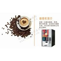 四川成都咖啡原料用|全自动咖啡机批发价|咖啡原料