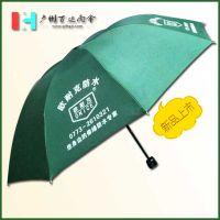 【雨伞厂】定做广西欧耐克广告伞_家具厂宣传广告伞_宣传遮阳伞