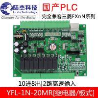 陆杰科技国产三菱PLC FX1N-20MR FX2N-20MR工控板 可编程控制器 模拟量 高速脉冲