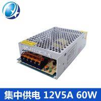 监控摄像头电源 集中供电 变压器 12V5A 60W 公共电源 大功率