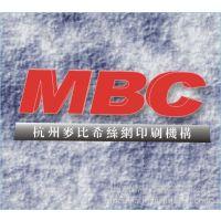 杭州麦比希丝网印刷有限公司