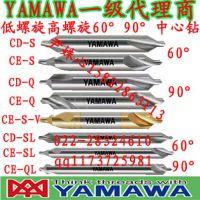 YAMAWA中国官网代理中心钻 60度 90度 加长中心钻 2*60*6