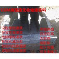 安徽c40c50c60灌浆料厂家