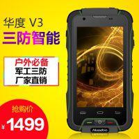 【厂家直销】Huadoo 华度 V3 军工手机 电霸手机 防水防摔 双卡双待