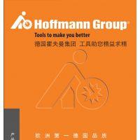 德国霍夫曼HOFFMANN工具