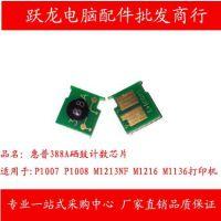 惠普HP388A 1007 1008 m1213 1216 1136 计数芯片 惠普加粉芯片