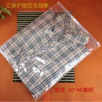 塑料PE服装袋自封袋30*40包装袋透明塑料拉链袋批发现货定做胶袋