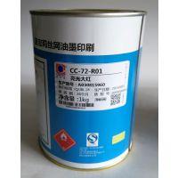 供应嘉宝莉CC-72-R01大红双组份玻璃丝印油墨