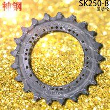 清远神钢SK250-8挖掘机矿山专用驱动齿底盘件18027299616 神钢250驱动轮
