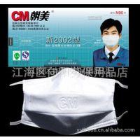 供应正版朝美新2002型防尘口罩粉尘 防护口罩 朝美口罩批发 口罩