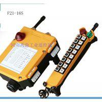 F21-16S天车行车遥控器,工业遥控器,无线电工业遥控器,起重机遥控器