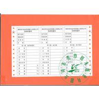 【田木】东莞印刷厂供应混凝土地磅单 全电子称量单定制印刷加工
