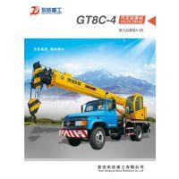 供应东岳8吨四节臂汽车起重机GT8C-4C