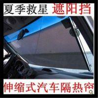高级遮阳挡汽车遮阳帘伸缩遮阳挡车用太阳档镭射遮阳挡 50*125