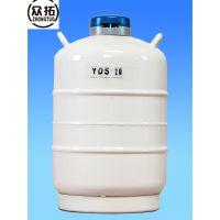 众拓品牌 专业生产  YDS-20液氮罐