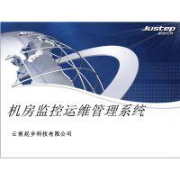 机房监控运维管理系统