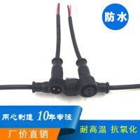 厂家供应 公母电缆线快速接头 防水接插件 电源使用 优质产品