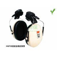 3M H6P3E挂安全帽式耳罩
