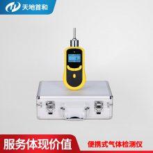 美观大方二氧化氯分析仪|便携式二氧化氯检测仪精度好但不贵|北京天地首和气体检测仪