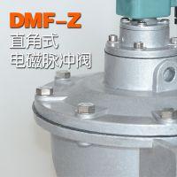 供应DMF-Z-76S直角式电磁脉冲阀