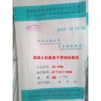 混凝土抗氯离子防腐剂 北京海岩兴业混凝土抗氯离子防腐剂厂家价格