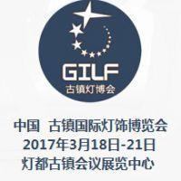2017第19届中国 古镇国际灯饰博览会(春季展)