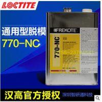 乐泰770-NC脱模剂 低气味通用型脱模剂快挥发性脱模剂