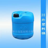 东莞绎天供应塑料方化工桶 塑胶20L方桶
