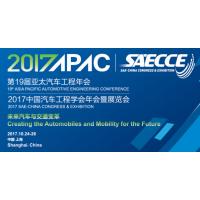 2017中国汽车工程学会年会暨展览会(SAECCE)