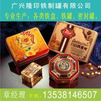 供应月饼盒,化妆品金属盒,服装包装盒,医用包装盒,食品铁盒