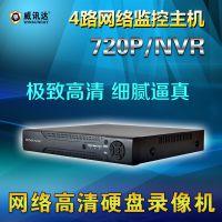 【威讯达】4路网络监控主机720P/NVR 网络高清硬盘录像机