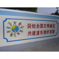 上海云绘广告,建筑工地写字画画,开发商围墙彩绘