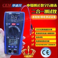 CEM华盛昌多芯电缆测试仪万用表测试二合一LAN网络寻线仪LA-1015