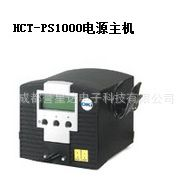 美国奥科OKI HCT-PS1000电源主机 METCAL 电源主机