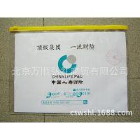 批发定制A4等各种尺寸塑料PVC透明文件袋 拉边资料文件袋订做